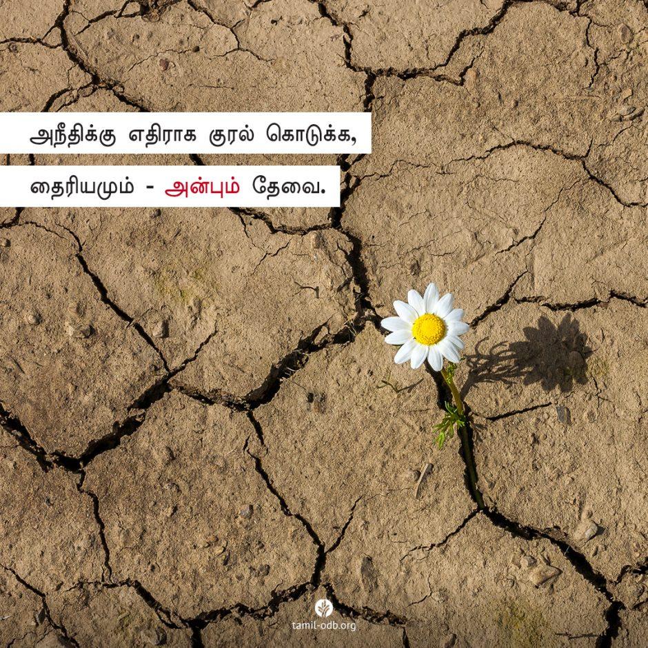 Share Tamil ODB 2021-10-18