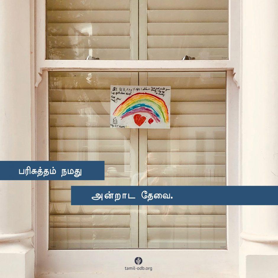 Share Tamil ODB 2021-10-19